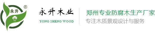 河南永升木业有限公司官方网站